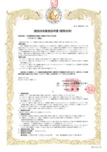 20130902:審査証明書